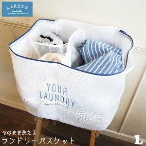 ランドリーバスケット そのまま洗える ランドリー バッグ メッシュ LAKUCO ラクコ L 洗濯袋 容量 約35L ネット 仕分け 時短洗濯 整理整頓 便利グッズ 白 おしゃれ