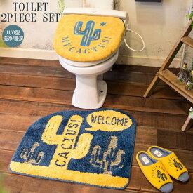 トイレマット セット 2点セット オカトー &Green CACTUS マット フタカバー U型/O型/洗浄暖房 トイレタリー 洗える トイレ用品 おしゃれ