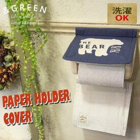 トイレットペーパーホルダーカバー オカトー &Green THE BEAR 洗える ペーパーホルダーカバー トイレ用品 トイレタリー おしゃれ かわいい 郵 メール便 対応