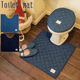 トイレマット おしゃれ Laid Back 60×60cm デニム 無地 キルティング 滑り止め付き カジュアル トイレ マット トイレタリー トイレ用品
