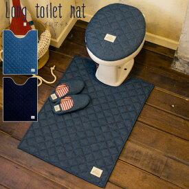 トイレマット ロング おしゃれ Laid Back 80×60cm デニム 無地 キルティング 滑り止め付き カジュアル トイレ マット トイレタリー トイレ用品