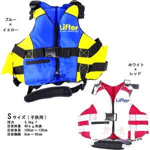 ライフジャケット 子供 キッズ用 ライフジャケット スノーケリングベスト 子供用 YA494S LT-S 安全に楽しくスノーケリングする為の必需品