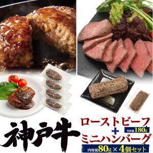 お中元 のし 対応 送料無料 神戸牛 極上ローストビーフ ミニハンバーグセット 冷凍ブロック肉 ハンバーグ4個 国産 和牛 ソース付き 夕食 ごはん おかず おうちごはん お惣菜 お肉 牛肉 モモ