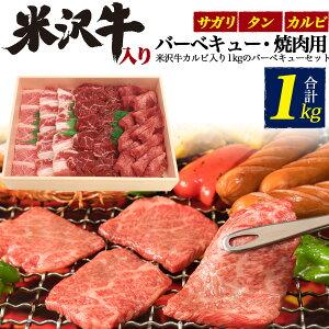 お歳暮 のし 対応 送料無料 米沢牛カルビ入り 3種 バーベキューセット 1kg (5〜7人前) サガリ タン カルビ 焼き肉用 黒毛和牛 牛肉 やきにく 鉄板焼き 網焼き 牛タン BBQ バーベキュー 1キロ 5