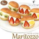 マリトッツォ 冷凍 3種6個入り ブリオッシュ 生クリーム スイーツ かわいい とびばこパン Pain de Singe(パン サンジ…
