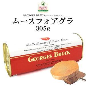 ムース ジョルジュブルック フォアグラ 305g 缶詰 GEORGES BRUCK ガチョウの肝臓 ブロックタイプ 三大珍味 オードブル カナッペ フランス料理 前菜 食材 フランス産 常温お届け