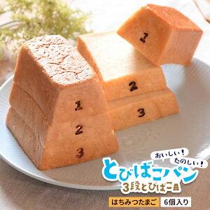 パン ギフト とびばこパン 3段とびばこはちみつたまご 6個入り お中元 暑中見舞い お取り寄せスイーツ プレゼント 食パン かわいい Pain 贈り物 de Singe パン ド サンジュ 跳び箱 冷凍パン お菓