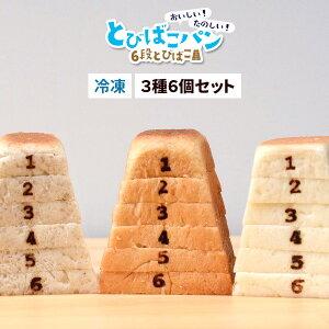 パン ギフト とびばこパン 6段とびばこ3種6個セット お中元 暑中見舞い お取り寄せスイーツ プレゼント 食パン かわいい PaindeSingeパンドサンジュ 跳び箱 冷凍パン お菓子