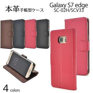 本革 送料無料 手帳型 Galaxy S7 edge ケース エッジ ギャラクシーs7 レザー カバー SC-02H SCV33 手帳ケース 本皮 Galaxy S7 edge SC-02H SCV33 ケース docomo au ドコモ サムスン 人気 おしゃれ 携帯ケース sc02h