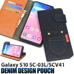 S10 Galaxy SC-03L SCV41 ポケットデニムデザイン手帳型ケース ギャラクシー エス docomo テン ドコモ Samsung サムスン SC 03L sc03l au エーユー スマホケース スマホカバー 手帳型 二つ折り 横開き ジーン