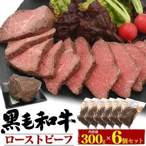 6個セット 送料無料 予約販売 黒毛和牛 ローストビーフ 冷凍ブロック肉 業務用 国産 和牛 ソース付き 夕食 おかず ごはん おうちごはん お惣菜 お肉 牛肉 モモ肉 もも肉 赤身肉 加熱調理済み