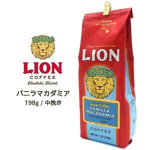 メール便送料無料 LION ライオン コーヒー バニラマカダミア 198g ライオンコーヒー ハワイ 米 コーヒー おすすめ LION お試しサイズ COFFEE お茶会 来客用 女子会 ギフト プレゼント 贈り物 贅沢