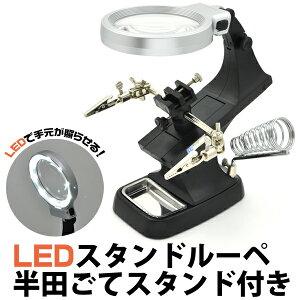 送料無料 はんだごてスタンド付き デスクライト こて台 LEDデスクライト スタンドライト 高輝度 ルーペ付きデスクライト LEDライト ライト付き 拡大鏡 虫眼鏡 スタンドルーペ LED 照明 プラモ