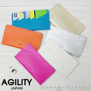 メール便 カードケース カードホルダー アジリティアッファ AGILITY affa インナー カードフォルダー メンズ レディース 全16色 0530 牛革 長財布 薄型 横型 レザー カード 整理