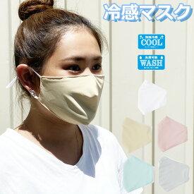メール便 マスク 冷感 夏用 超冷感マスク 冷感マスク フェイスマスク フェイスカバー メンズ レディース 全5色 SA-501 クールマスク 冷たい 洗濯可能 通気性 ウイルス対策 涼しい 大人 保護マスク 飛沫感染予防 飛沫防止 花粉対策 防塵 送料無料