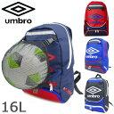 fe2209831876 Rucksack kids junior Umbro umbro football bags football Pack UJS 1635 J backpack  daypack backpack