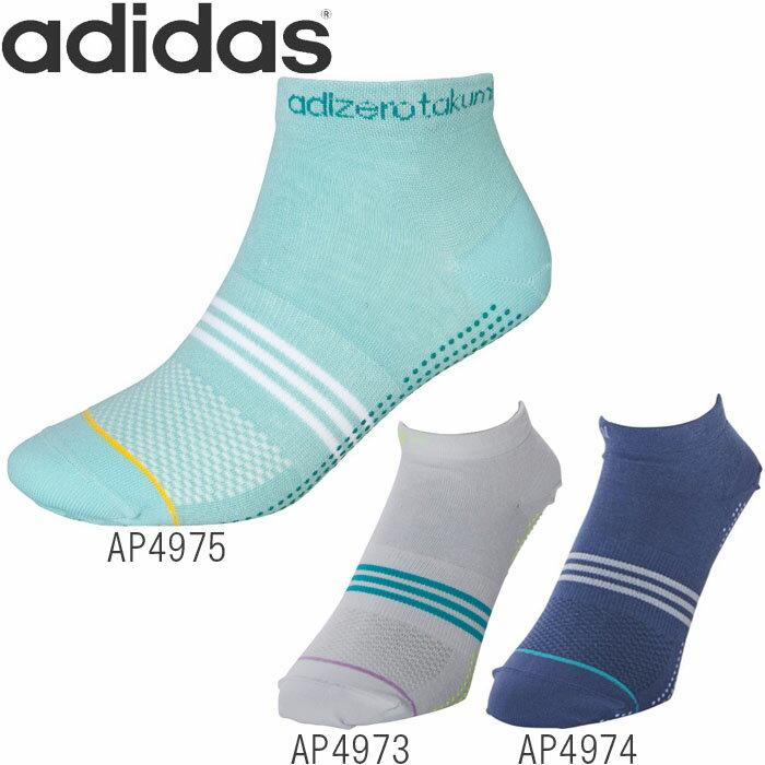 郵 メール便 送料無料 ランニング ソックス アディダス くるぶし 靴下 アディゼロ タクミ adizero takumi adidas biq18