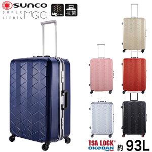 SUNCO サンコー キャリーケース スーパーライト 軽量 スーツケース SUPER LIGHTS MGC メンズ/レディース 全5色 73L 3.8kg MGC1-63 L 大型 大容量 5泊〜1週間 ハードキャリー キャリーバッグ ビジネス 旅行