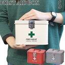 救急箱 おしゃれ ブリキ ファーストエイドボックス メディコ S アイボリー/レッド/グレー 救急ボックス レトロ 小物入…