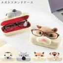 眼鏡ケース メガネケース メガネスタンドケース 眼鏡スタンド 全4種類 おしゃれ かわいい スタンド メガネスタンド 動…