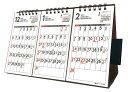 メール便 カレンダー 2021 卓上 教養 実用 卓上3か月スケジュール