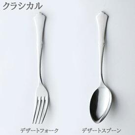 メール便 フォーク スプーン デザートフォーク デザートスプーン クラシカル カトラリー 食洗機対応 日本製