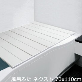 風呂 フタ コンパクト 風呂ふた ネクスト 70×110cm M-11W 折りたたみ 風呂用品 バス用品 お風呂 入浴 バスグッズ