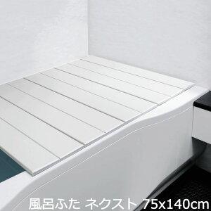 風呂 フタ コンパクト 風呂ふた ネクスト 75×140cm L-14W 折りたたみ 風呂用品 バス用品 お風呂 入浴 バスグッズ