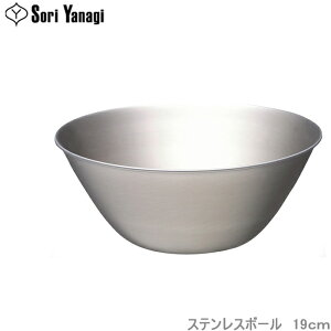 柳宗理 ボウル 19cm ステンレスボール 調理器具 食器 キッチンツール 調理用ボール ステンレス食器