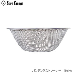 柳宗理 ざる パンチングストレーナー 19cm 調理器具 ザル キッチンツール 水切りざる ステンレス製