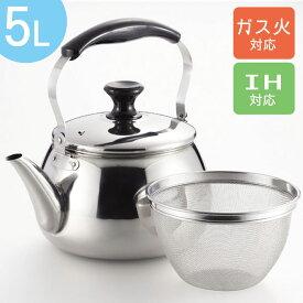 オルティ やかん ステンレス 広口ケトル 5L 茶こし あみ付き 煮出し IH対応 ケトル ガス火対応 茶漉し 広口 大きめ お茶