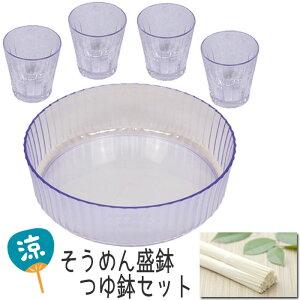 そうめん 盛鉢 つゆ鉢 4個セット 30cm プラスチック製 日本製 そうめん鉢 大鉢 小鉢 素麺鉢 和食器 アクリル 割れにくい 盛鉢 ガラス風 クリア 軽い 丈夫