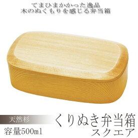 くりぬき 弁当箱 スクエア 500ml 一段 木製 和風弁当箱 ランチボックス おしゃれ シンプル 和風 コンパクト
