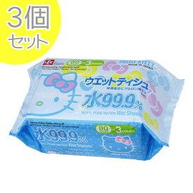 レック ウエットティシュ ハローキティ 水99.9% ベビー 80枚入り 3個入り SS-232 日本製 おしりふき パラベンフリー 赤ちゃん 水 お尻拭き あかちゃん お手拭 サンリオ