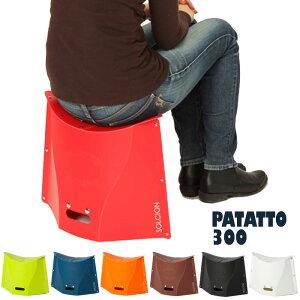 パタットミニ ソルシオン PATATTO 30cm SOLCION 折りたたみイス 軽量 コンパクト スツール コンパクトチェア 簡易椅子 作業椅子 イス アウトドア