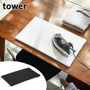 アイロン台 平型 山崎実業 tower タワー ブラック/ホワイト アイロンボード プレス台 アイロンマット アイロン掛け 作業台