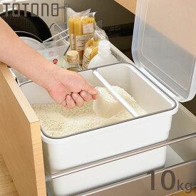 米びつ 10kg すり切り計量スコップ付 TOTONO トトノ 引き出し用 シンク下米びつ 計量カップ付き ライスストッカー お米カップ付 引き出し用米びつ 冷蔵庫用 キッチン用品 キッチン雑貨