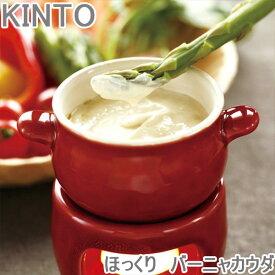 フォンデュ ポット 鍋 ほっくり バーニャカウダ レッド/ブラウン チーズフォンデュ ソースポット 食器 キッチン雑貨 洋食器 おしゃれ