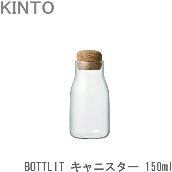 KINTO BOTTLIT キャニスター 150ml 保存容器 ボトリット ガラス製 耐熱ガラス ガラスキャニスター ボトル型 電子レンジ対応 食洗機対応