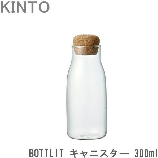 KINTO BOTTLIT キャニスター 300ml 保存容器 ボトリット ガラス製 耐熱ガラス ガラスキャニスター ボトル型 電子レンジ対応 食洗機対応