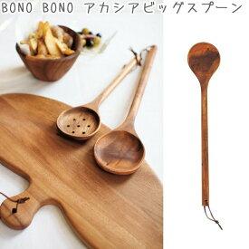 スプーン 木 BONO BONO ビッグスプーン さじ WHLT1090 サービングスプーン 取り分けスプーン 盛り付けスプーン 木製スプーン 木製 調理 便利グッズ キッチンツール 料理 パーティ おしゃれ スパイス