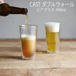 KINTO CAST ダブルウォール ビアグラス グラス 耐熱ガラス 食器 お酒 飲み物 キントー