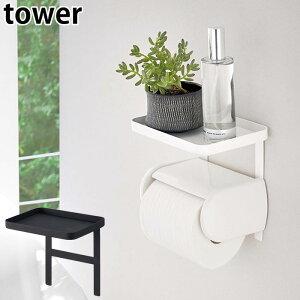 tower タワー トイレットペーパーホルダー アイアン 上ラック ホワイト/ブラック トイレ 棚 ラック 滑り止め付き シェルフ 収納 小物置き 小物トレー 小物棚 簡単設置 スチール製