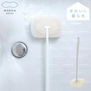 マーナ スポンジ お風呂の柄付き バスグッズ 日本製 グレー ホワイト MARNA W605 風呂清掃 バス清掃 掃除 床 浴槽 壁 バス用品 掃除用具 タイル お風呂 白