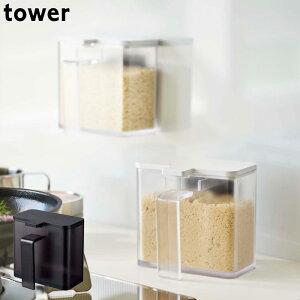 山崎実業 tower/タワー マグネット 調味料ストッカー 調味料入れ ホワイト/ブラック キッチン おしゃれ 調味料 保存容器 塩 砂糖 収納 磁石 壁付け シンプル スタイリッシュ 小麦粉入れ パン粉