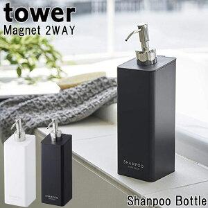 シャンプーボトル 詰め替え マグネット シャンプー ディスペンサー tower タワー 2WAY ホワイト ブラック 4258 4259 ポンプボトル ディスペンサーボトル 袋ごと 磁石 壁 バス用品 バスグッズ 風呂