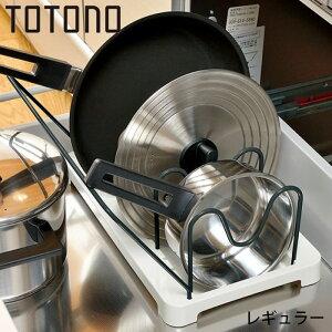 鍋 フライパン スタンド 収納 Richell リッチェル トトノ totono N レギュラー キッチン収納 キッチン収納ケース コンパクト システムキッチン 引き出し用 フライパンスタンド 鍋スタンド 鍋蓋ス
