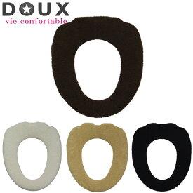 便座カバー O型 ドゥー DOUX O型便座カバー トイレ トイレ用品 トイレタリー 郵 メール便 対応
