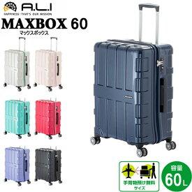 送料無料 スーツケース キャリーケース ジッパーハードキャリー MAXBOX マックスボックス ALI−1601 60L アジア ラゲージ キャリーバッグ 旅行バッグ ビジネスキャリー 旅行用品 あす楽