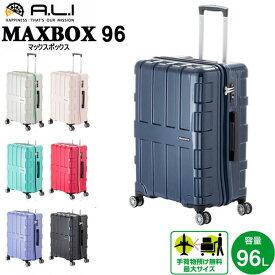 送料無料 スーツケース キャリーケース MAXBOX マックスボックス 96L ALI−1701 アジア ラゲージ 手荷物預け無料 最大サイズ トラベルバッグ 旅行バッグ ビジネスキャリー 旅行用品 あす楽